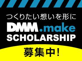 SCHOLARSHIP - DMM.make AKIBA